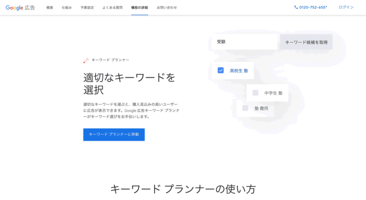 Googleキーワードプランナー管理画面