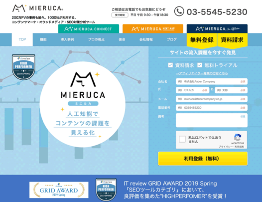 MIERUKA管理画面