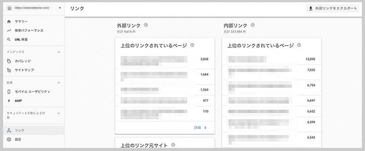 googleSearch Console(サーチコンソール)で確認する内部リンクと外部リンクのイメージ