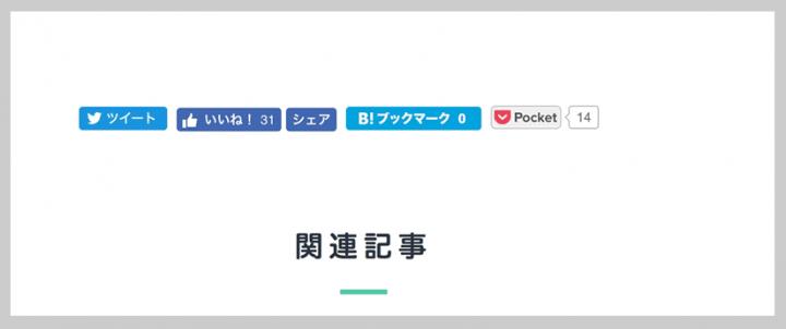 コンテンツ拡散用のソーシャルボタンのイメージ