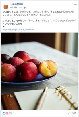 土屋鞄製造所のFacebookページの参考画像