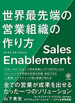 書籍「セールス・イネーブルメント 世界最先端の営業組織の作り方」