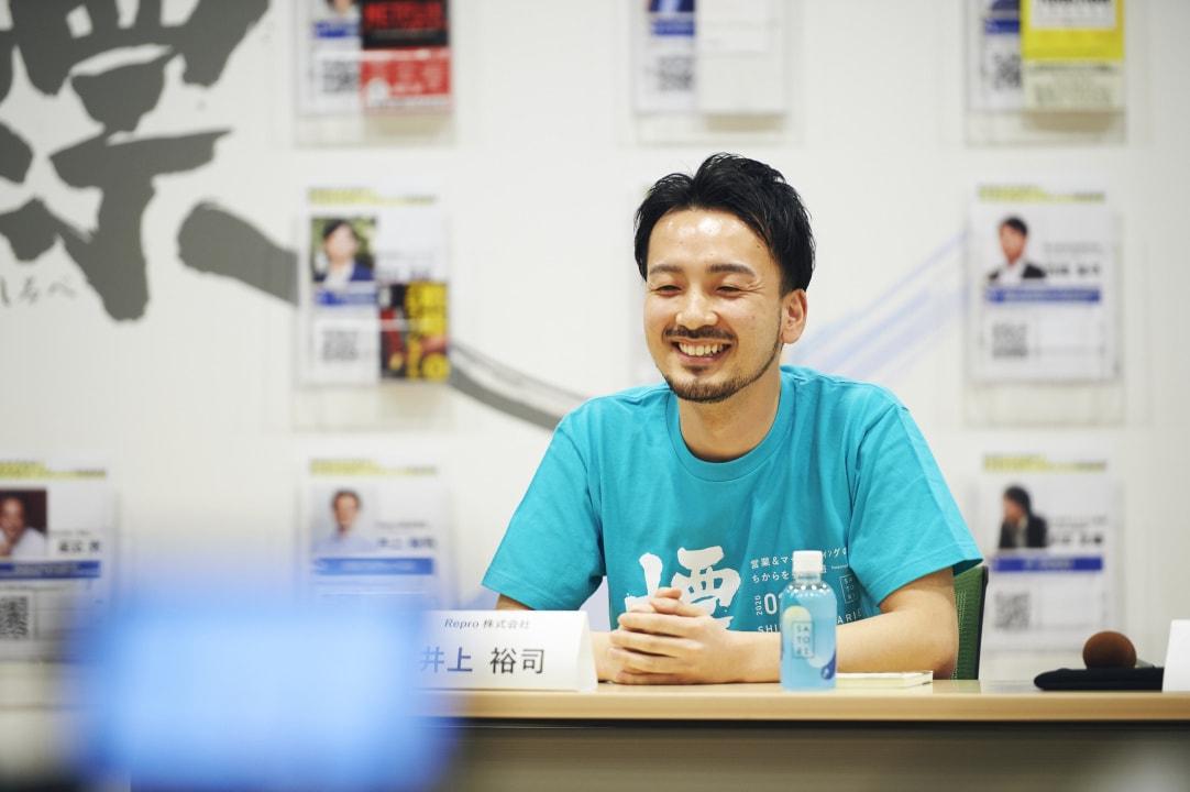 Repro株式会社_井上氏より自己紹介