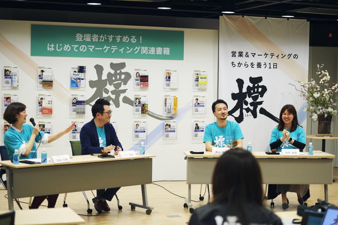 セッション風景_今後の展望について語る四谷氏、小川氏、井上氏、青木氏