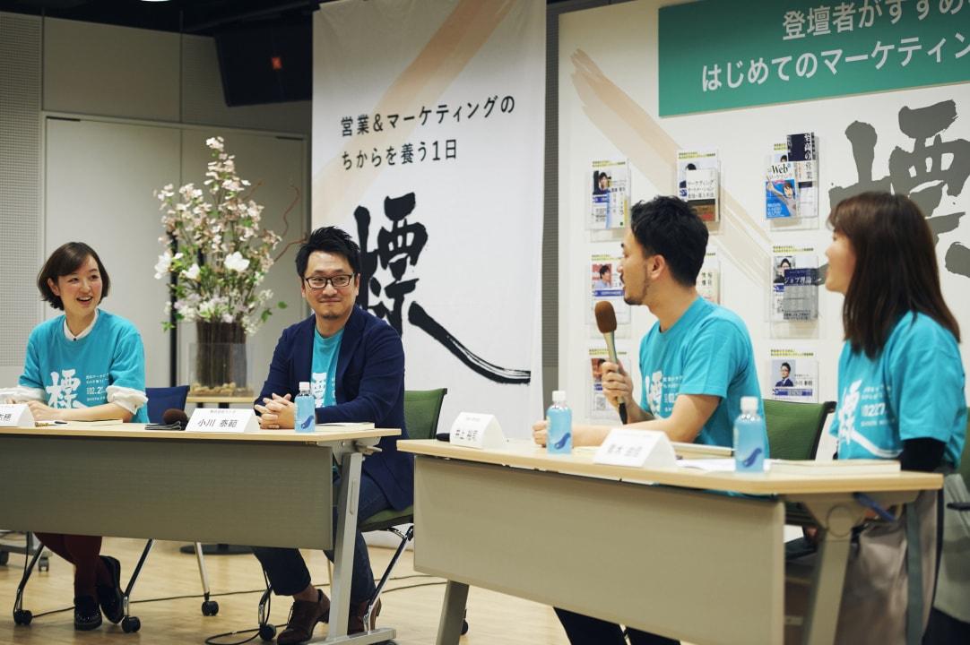 セッション風景_マーケターとして仕事を始めて、実際はどうだったを語る井上氏、四谷氏、小川氏、青木氏