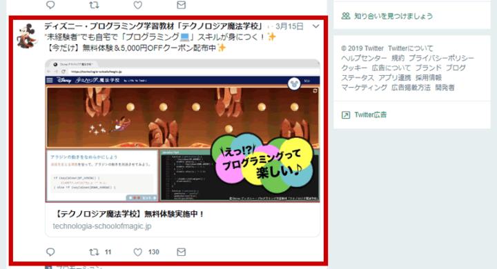 SNS広告のプロモツイートの事例