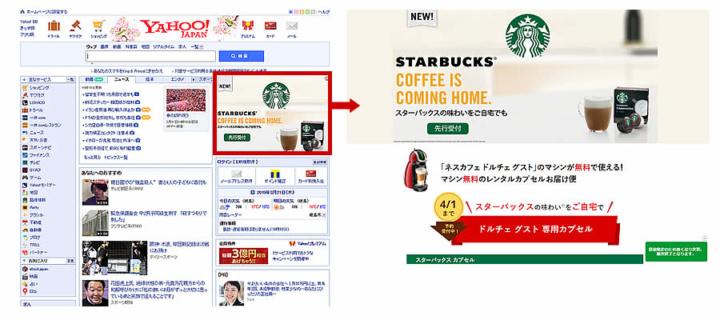 オンラインの純広告の事例