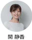紹介セミナー_講師_関