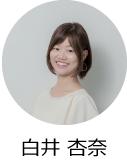 紹介セミナー_講師_白井