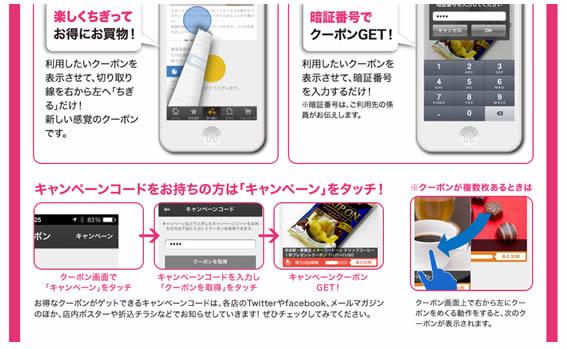 オムニチャネル事例(東急百貨店×アプリ)
