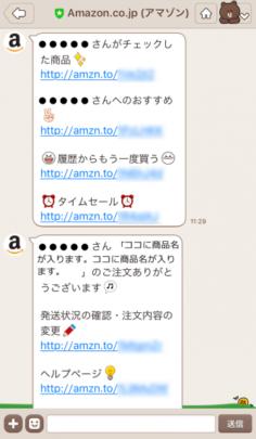 LINEビジネスコネクトを使った1:1のコミュニケーションの事例(Amazon)