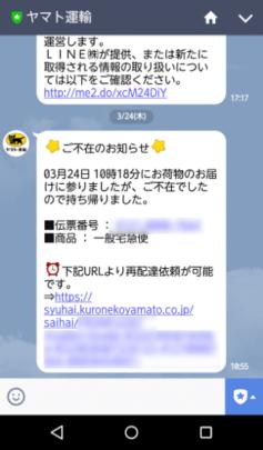 LINEビジネスコネクトの導入事例(クロネコヤマト:配達通知サービス)