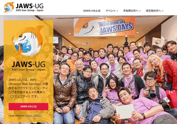 コンテンツマーケティング事例_AWSのコミュニティ『JAWS-UG』
