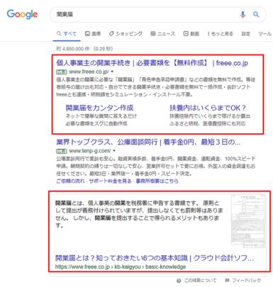 ペイドサーチ(リスティング広告)・オーガニックサーチ(自然検索)どちらでも上位表示される例