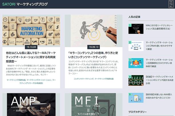 コンテンツマーケティング事例_マーケティングオートメーションSATORI『マーケティングブログ』