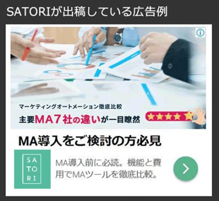SATORIが出稿している広告例