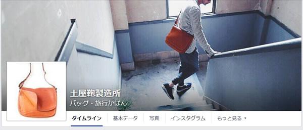 Facebookページで成功した土屋鞄製造所のコンテンツ・マーケティングの事例