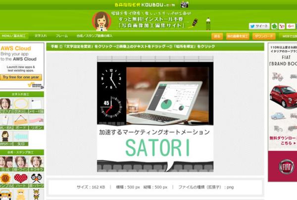 広告出稿のバナー作成ソフトであるバナー工房の画面イメージ