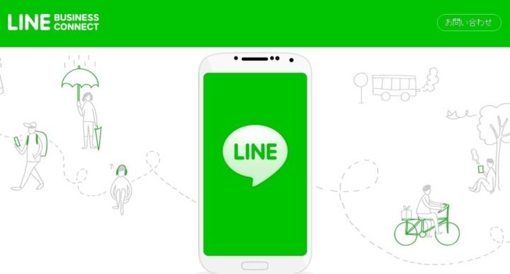 LINEビジネスコネクトのイメージ