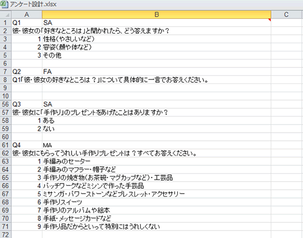 Excelで簡単に出来るアンケート開始の例文