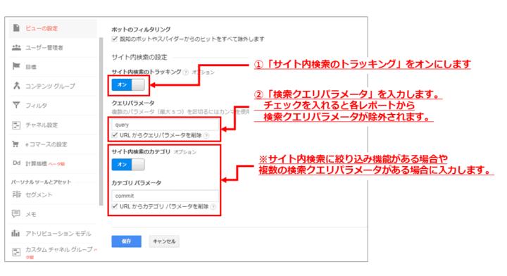 Googleアナリティクスでのビューの設定