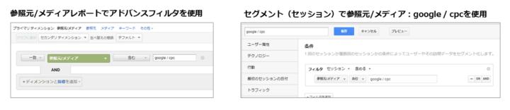 Google アナリティクスのセグメント(セッション)とアドバンスフィルタでの絞り込み画面