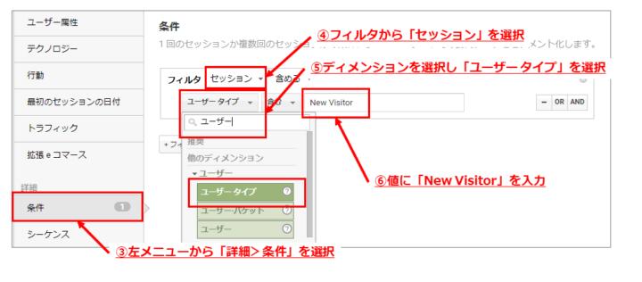 Google アナリティクス上でのセグメント設定手順2