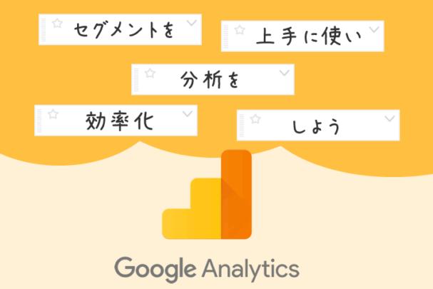 Googleアナリティクスで気を付けるべきセグメント設定のポイントのサムネイル