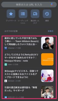 Chromeのモバイルアプリの「おすすめの記事」