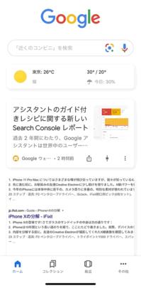 著者のGoogleDiscoveryで実際に表示された記事