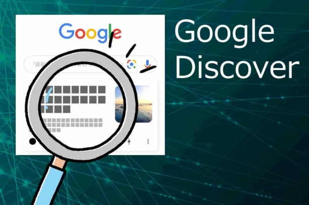 「Google Discoverとは」のメイン画像