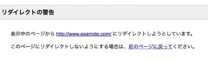 googleのリダイレクト警告のサムネイル