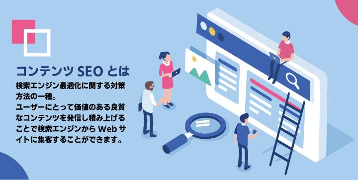 コンテンツSEOとは検索エンジン最適化に関する対策方法の一種