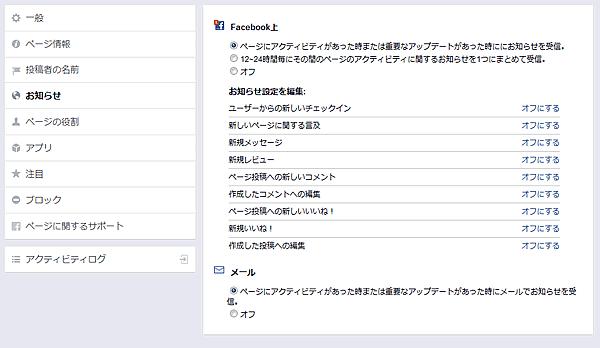 Facebook企業アカウントの詳細設定の中のお知らせ設定の画面イメージ