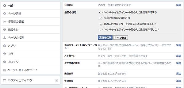 Facebook企業アカウントの詳細設定画面のイメージ