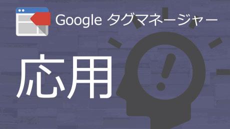 【GTM活用】設定しておきたい5つのトリガー - マーケティングオートメーションツール SATORI | 上戸彩さんT...