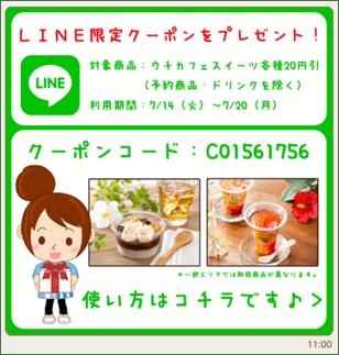 LINE活用の事例の一つであるローソン×公式アカウント(クーポン・メッセージ)