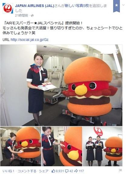 ソーシャルメディアの活用事例(JAL JAPAN)