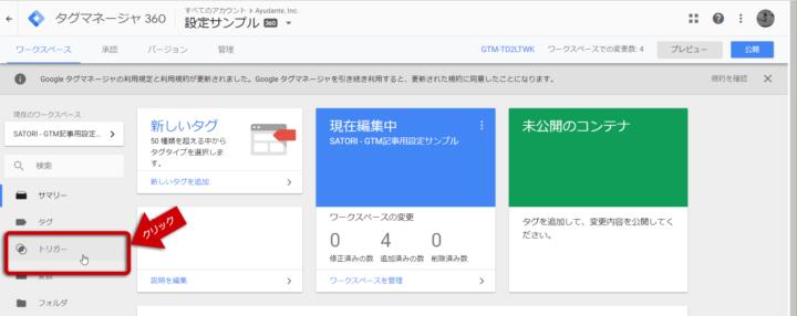 GTM(Googleタグマネージャー)管理画面のトリガー項目選択
