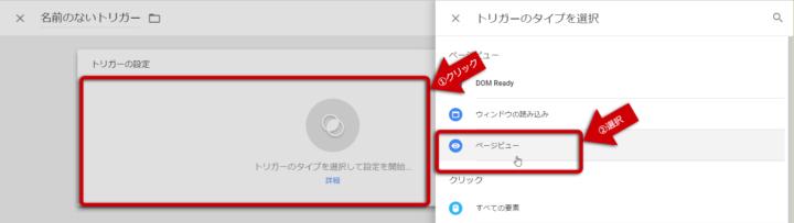 GTM(Googleタグマネージャー)でトリガーの設定でページビューを選択