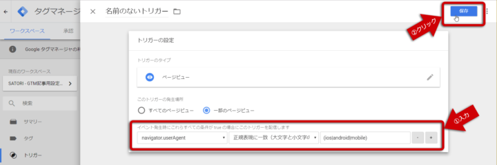 GTM(Googleタグマネージャー)イベント発生時に条件がマッチした場合のトリガー設定
