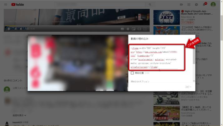 Youtubeの動画埋め込み機能の説明