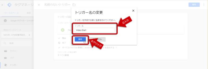 GTM(Googleタグマネージャー)でトリガー名の変更方法