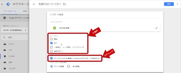 GTM(Googleタグマネージャー)トリガーのキャプチャでどのタイミングでキャプチャをするかの選択