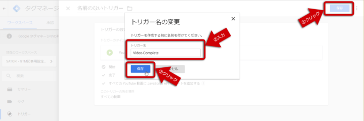 GTM(Googleタグマネージャー)トリガー名の変更方法