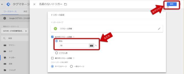 GTM(Googleタグマネージャー)スクロールの割合欄へ数値を入力