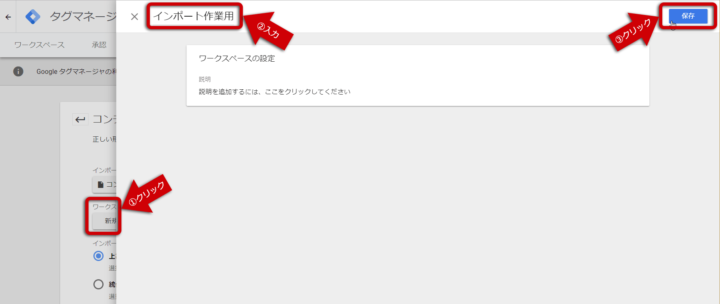 GTM(Googleタグマネージャー)新規のワークスペースを選択して任意のワークスペース名をつける