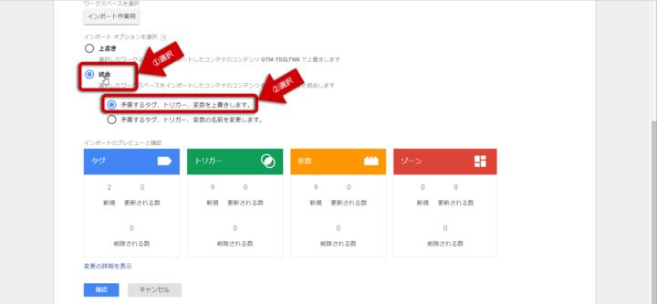GTM(Googleタグマネージャー)インポートオプションで統合を選択して上書きを選択